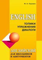 Английский для школьников и абитуриентов. Топики, упражнения, диалоги (+CD)