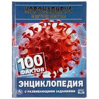 Энциклопедия с развивающими заданиями. Коронавирус и другие вирусы