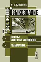 Введение в языкознание. Основы фонетики-фонологии. Грамматика (м)