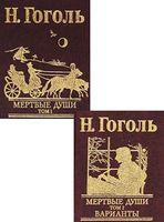 Мертвые души (в двух томах)