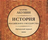 История Российского Государства. Том 2. Часть 1. Ордынский период