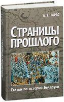 Страницы прошлого. Статьи по истории Беларуси