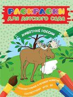 Раскраски для детского сада. Животные России