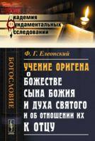 Учение Оригена о божестве Сына Божия и Духа Святого и об отношении их к Отцу