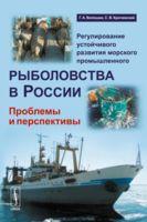 Регулирование устойчивого развития морского промышленного рыболовства в России. Проблемы и перспективы