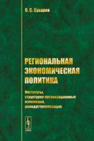 Региональная экономическая политика. Институты, структурно-организационные изменения, реиндустриализация