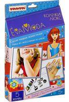 """Набор для изготовления украшений """"Eva Moda. Колечки люкс"""""""