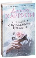 Женщина с бумажными цветами