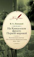 На Кавказском фронте Первой мировой