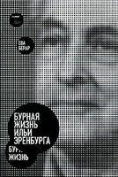 Бурная жизнь Ильи Эренбурга