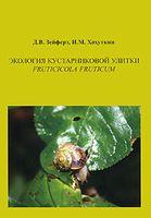 Экология кустарниковой улитки Fruticicola fruticum