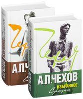 А. П. Чехов. Избранное (в двух томах)