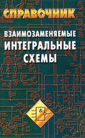 Взаимозаменяемые интегральные схемы. Справочник