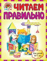 Читаем правильно. Для детей 6-7 лет