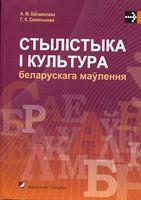Стылістыка і культура беларускага маўлення