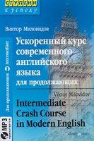 Ускоренный курс современного английского языка для продолжающих (+ CD)
