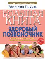 Большая книга. Здоровый позвоночник
