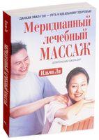 Меридианный лечебный массаж