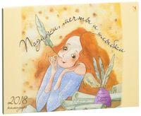 """Календарь настенный """"Подарки, мечты и улыбки"""" (2018)"""