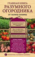 Главная книга разумного огородника