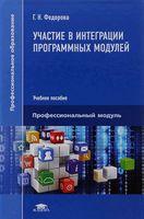 Участие в интеграции программных модулей