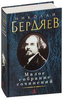 Николай Бердяев. Малое собрание сочинений