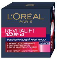 "Крем-маска для лица ""Revitalift Laser x3"" (50 мл)"