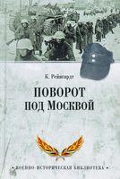 Поворот под Москвой