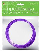 Проволока для плетения (3 м; фиолетовая; арт. 2-620/10)