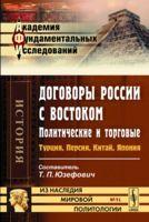 Договоры России с Востоком. Политические и торговые (м)