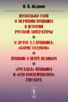 Несколько слов о значении Пушкина в истории русской литературы