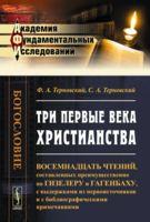 Три первые века христианства (м)