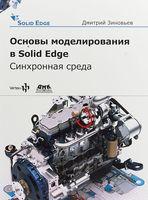 Основы моделирования в Solid Edge