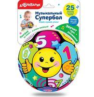 """Мягкая музыкальная игрушка """"Супербол"""" (арт. 2638А)"""