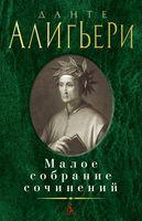 Алигьери Данте. Малое собрание сочинений