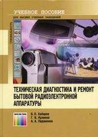 Техническая диагностика и ремонт бытовой радиоэлектронной аппаратуры