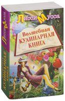 Волшебная кулинарная книга (м)