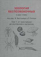 Зоология беспозвоночных. От простейших до моллюсков и артропод (В 2-х томах. Том 1)