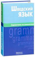 Шведский язык. Справочник по грамматике