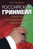 Российский гринмейл. Стратегия корпоративной обороны