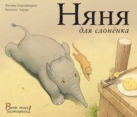 Няня для слоненка