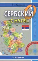 "Сербский ""с нуля"" (+ CD)"