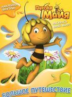 Пчелка Майя. Раскраска с наклейками