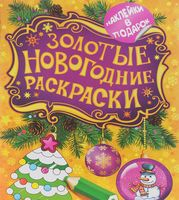 Золотые новогодние раскраски. Елочка