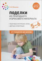 Поделки из природного и бросового материала. 5-6 лет. ФГОС