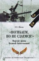 """""""Погибаем, но не сдаемся!"""" Морские драмы Великой Отечественной"""