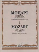 Моцарт. Сонаты. Для фортепиано. В 3 выпусках. Выпуск 1