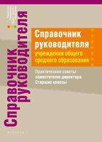 Справочник руководителя учреждения общего среднего образования. Старшие классы