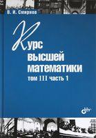 Курс высшей математики. Том 3 (в двух книгах)