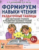 Формируем навыки чтения. Раздаточные таблицы для обучения грамоте и развития техники чтения у старших дошкольников